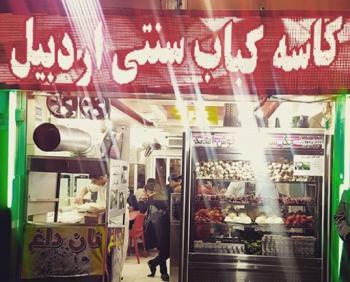 کاسه کباب اردبیل (ساعی)