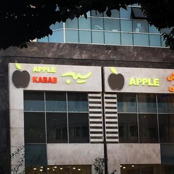 سیب (مهرشهر)