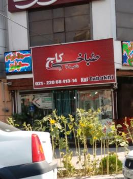 طباخی کاج (سعادت آباد)