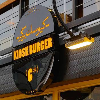 کیوسک برگر (باغ کتاب تهران)