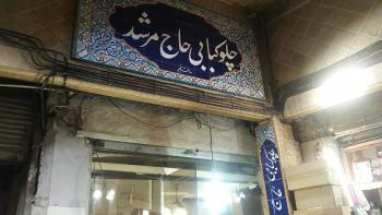 چلوکبابی حاج مرشد