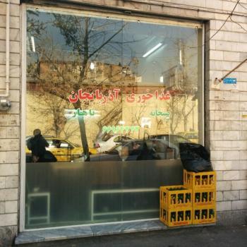 قهوه خانه آذربایجان
