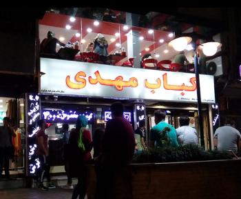 کباب مهدی