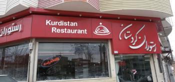کردستان (سقز)