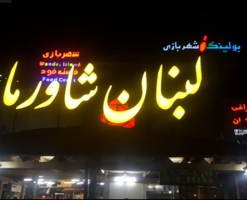 لبنان شاورما