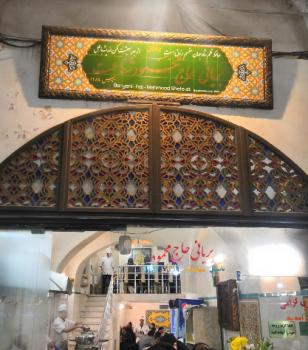 بریانی حاج محمود شفاعت