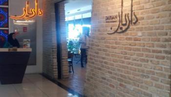 داریان (اصفهان)