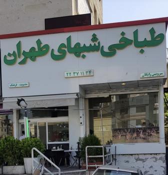 شبهای طهران