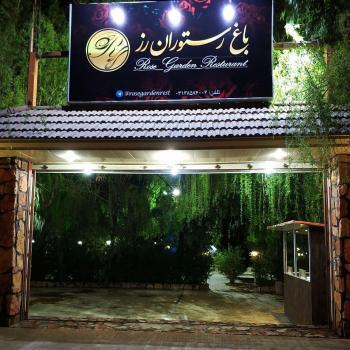 رز (اصفهان)