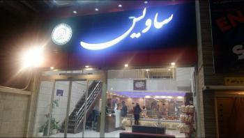 ساویس (شیراز)