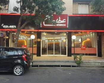 عطاویچ (شیراز)